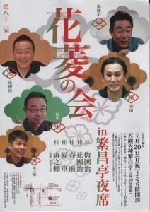 0720花菱の会