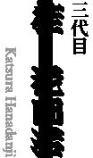 三代目 桂花團治