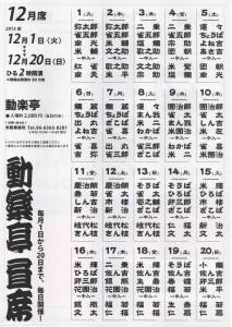 動楽亭12