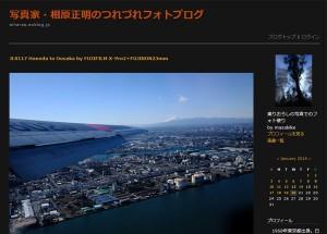 写真家・相原正明のつれづれフォトブログ