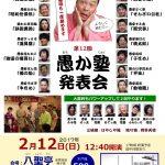 【予約不要】2/12「愚か塾」発表会