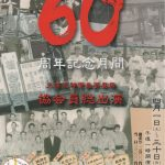【完売御礼】4月30日繁昌亭昼席「上方落語協会創立60周年記念月間」