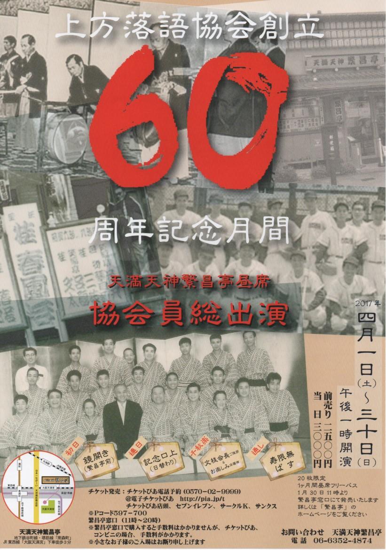 協会発足60周年