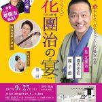【近日公演!】9/27東京「花團治の宴-en-」