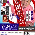 【完売間近】7/24「花團治の会」