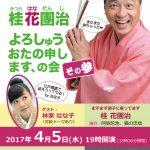 【東京公演】4月5日・6日 花團治、東京へ!