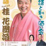 【東京公演】6月4日、5日、花團治東京へ!