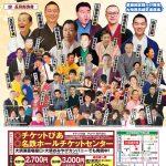 5/8~10 名古屋・大須演芸場に再登場!