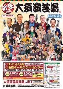 大須演芸場チラシ201705