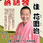 5/19、20 今年も熊本にいくモン♪