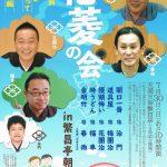 【近日公演】7/30家族みんなで!朝席「花菱の会」