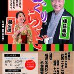 【近日公演】9/22「ゆっくりらくご」城東区民センター