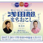 【浅田飴presents】7/26落語と狂言 ワークショップの夕べ