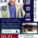【完売御礼】10/21日本酒と落語を愉しむ夕べ「米蔵寄席」