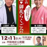 【近日公演】12/11感謝♥︎御礼らくご会(大和郡山)