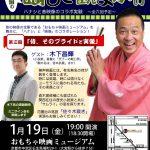 【近日公演】1/19「咄して観よかぃ」歴史作家・木下昌輝登場!