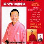 【満席間近】1/12東吉ランチ、1/13新春保険医寄席