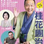 【近日公演】3/5落語と利き酒の会(東京・お江戸日本橋亭)