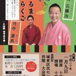 【近日公演】1/9 おひるまらくご(城東区民センター)