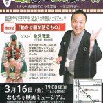 【近日公演】3/16「咄して観よかぃ」落語&狂言&映像コラボ!