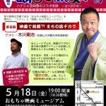 【近日公演】5/18 咄して観よかぃ 花團治主演映画上映!