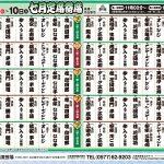 7/1〜6 名古屋・大須演芸場に出演します