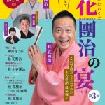 【チケット発売中】11/8 国立演芸場 花團治の宴!