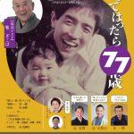 【当日券は17時から発売】10/5 二代目春蝶生誕祭