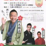 【近日公演】2/23土曜の朝は落語+講談!