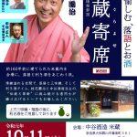 【チケット完売御礼】10/11米蔵寄席(大和郡山)