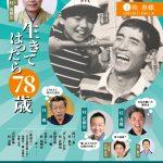【当日券発売は17時から】10/5二代目春蝶生誕祭