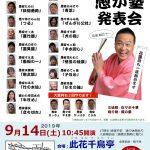 9/14 落語教室「愚か塾」発表会