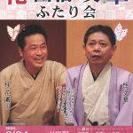 【完売御礼!】2/24花團治・文華ふたり会