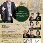 【公演中止】3/1長野県飯山市公演について