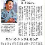 【新聞掲載】2/3毎日新聞朝刊「学校とわたし」花團治インタビュー
