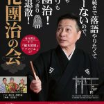 【延期】6/24「第六回 花團治の会」