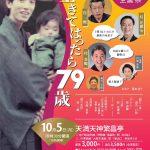 今年もやります!二代目春蝶生誕祭(10/5)