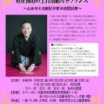 【10月の8日間×3回=24公演!】あべのハルカスでミニ落語会