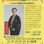 【11月も継続決定!】あべのハルカス9階にて15回公演!