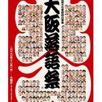 【大阪落語祭】花團治は12/5繁昌亭昼席に登場します