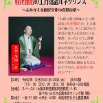 【12月も継続確定!】あべのハルカス公演 12/24、12/30