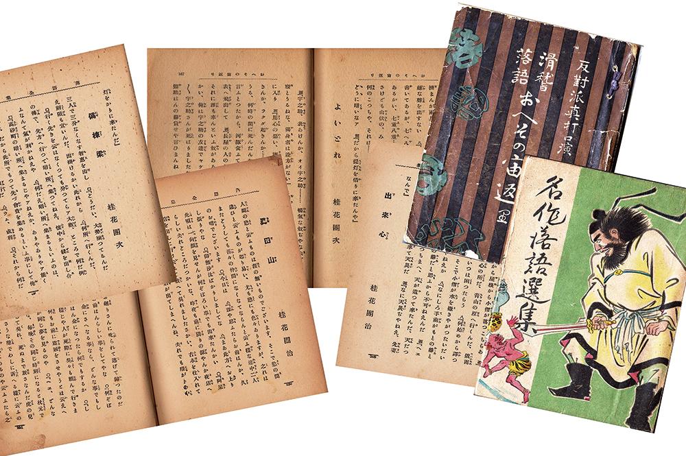 落語の速記本の画像