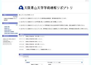 大阪青山大学-研究紀要-