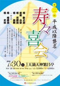 20160730suzukikai002