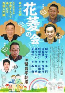hanabishi0730
