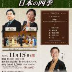 【残席わずか】11/15 花團治のおもしろクラシック「ヴィヴァルディと日本の四季」